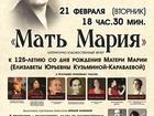 Свежее изображение  Пресс-релиз литературно-музыкального вечера Мать Мария 38491133 в Москве