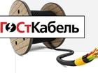 Изображение в   Компания ООО «ГОСтКабель» предлагает отпом в Москве 0
