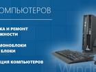 Смотреть foto  Ремонт и настройка компьютеров на дому 38500757 в Москве