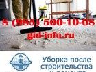 Изображение в Услуги компаний и частных лиц Помощь по дому Аутсорсинговая Клининговая компания «ГИД» в Наро-Фоминске 0