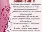 Изображение в Дополнительный заработок, подработка Работа на дому Партнерство в сетевой бизнес. Система развития в Москве 0
