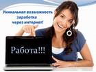 Скачать бесплатно изображение Работа на дому Требуется Менеджер в онлайн-офис IT интернет телеком 38550578 в Гурьевске