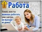 Фото в   Обязанности  -консультирование клиентов  в Белово 21000