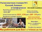 Скачать бесплатно foto  Низкая цена на распиловочной станции Русский Ламинат 38568801 в Керчь