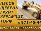 Смотреть foto Строительные материалы Продажа с доставкой песка, щебня, соли, грунта, керамзита, чернозема-8-926-5Ч2-Ч5-ЧЧ Серпухов и Серпуховский район, 38569427 в Чехове