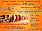 Изображение в   Уважаемые клиенты! Самая крупная оптовая в Армянск 5