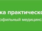 Свежее foto  МЦ «Клиника практической медицины» 38622375 в Москве