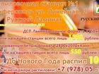 Уникальное фотографию  Распиловочной станции Русский Ламинат по самым низким ценам 38628263 в Джанкой