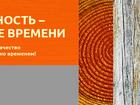 Увидеть фото  В Крыму самые низким ценам на мебельное ДСП 38692765 в Ялта