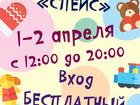 Фото в Развлечения и досуг Организация праздников Друзья! Отличная новость - 1 и 2 апреля в в Москве 0