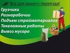 Фотография в   - квартирные офисные переезды  - разгрузка в Кирове (Кировская область) 250