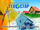 Новое изображение Разные услуги Полный спектр услуг в сфере недвижимости, 38779491 в Москве
