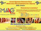 Свежее изображение  ПВХ кромка МААГ по оптовым ценам в Крыму 38834742 в Феодосия