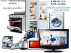 Увидеть фотографию Стиральные машины Ремонт стиральных машин, холодильников, посудомоечных машин, водонагревателей 38851482 в Чехове-1