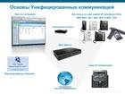 Фотография в Изготовление сайтов Администрирование серверов, настройка Cisco UCM BE — это «однокабинетная» станция в Москве 0