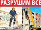 Уникальное фото  Демонтажные работы, Снос зданий 38877984 в Череповце