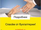Изображение в   Бухгалтерское обслуживание Клерк предоставляет в Екатеринбурге 990