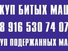 Просмотреть изображение Аварийные авто скупка битых машин 38911661 в Москве