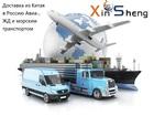 Смотреть фото  Экспедиторская компания Xinsheng 38929426 в Москве