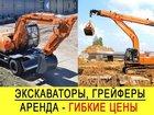 Фотография в   АРЕНДА ЭКСКАВАТОРОВ, ГРЕЙФЕРОВ  Выгодные в Москве 11500