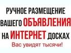 Скачать бесплатно foto  Сделаю и распространю рекламные объявления, 38938774 в Москве