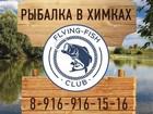 Уникальное изображение  Рыбалка в химках flying-fish club 38998893 в Химки