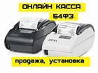 Изображение в   В наличии фискальный регистратор!   Новый! в Краснодаре 26500