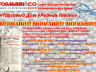 Фотография в   Клей - расплав Folco Melt производство Германия, в Симферополь 5500