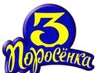 Уникальное фото Разные услуги Продажа молочных поросят 39194027 в Москве
