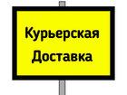 Скачать бесплатно фотографию  Курьерская доставка, От 190 руб, 39234410 в Москве
