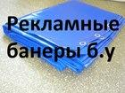 Скачать фотографию  Баннеры б, у, доставка 39259690 в Москве