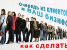 Свежее фото  Лидогенерация - привлечение клиентов в ваш бизнес 39266083 в Москве