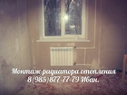 Увидеть изображение  Установка и замена батарей отопления в квартирах 39357023 в Орехово-Зуево