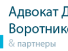 Уникальное foto  Юридические услуги адвокатов и юристов топ-уровня в разрешении строительных споров для юридических лиц 39430568 в Москве