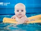 Скачать бесплатно изображение  Центр раннего плавания Водный мир 39434000 в Москве