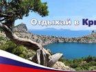 Новое изображение  Незабываемый отдых в Крыму 39437195 в Севастополь
