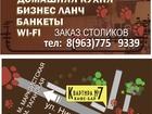 Свежее foto Организация праздников Банкеты,обеды в офис 39561313 в Москве