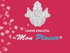 Скачать бесплатно foto  Салон красоты «Монплезир» 39576769 в Москве