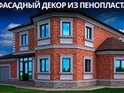 Скачать бесплатно foto  Франшиза производства изделий из пенопласта - Novak Technology 39580912 в Саратове