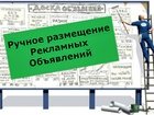 Скачать изображение Рекламные и PR-услуги Ручное размещение объявлений на доски 39605819 в Москве