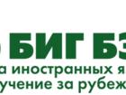 Уникальное foto  Международная языковая школа BIG BEN 39636601 в Москве