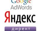 Новое изображение  Настройка контекстной рекламы с гарантией результата 39641607 в Екатеринбурге