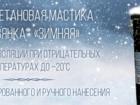 Увидеть фото  Мастика полиуретановая Славянка зимняя 1 кг 39711712 в Курске