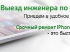 Скачать foto  Ремонт iPhone, Samsung на выезде при Вас за 20мин 39729568 в Чебоксарах