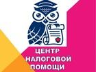 Свежее фотографию Бухгалтерские услуги и аудит Налоговая помощь, Москва  39743632 в Москве