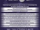 Смотреть изображение  Обучение по программам профессиональной подготовки 39748318 в Тюмени