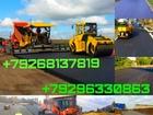Скачать фото  Асфальтирование Ашукино, укладка асфальтовой крошки, строительство дорог, ямочный ремонт 39756333 в Москве