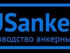 Скачать бесплатно foto Строительные материалы Компания RUSanker изготавливает фундаментные болты всех типов и исполнений, 39770203 в Москве