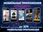 Уникальное изображение  Cоздание мобильных приложений, Android, IOS, HTML5, 39788843 в Москве