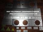Просмотреть изображение Разное Шильдики для станков 1к62, 1в62, 1к62д, 16в20, 16к20, 16к25, 1м63, 1м65, 6р12, 6р13, 6р82, 6р83, 2н125, 2н135, 2с132, Производство промышленных табличек, Тульск 39808352 в Москве